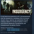INSURGENCY 💎 STEAM KEY REGION FREE GLOBAL