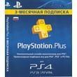 PSN 90 days of PlayStation Plus (RUS) + DISCOUNTS