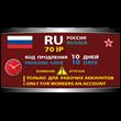 PROLONG CODE - Standard RU 70 IP for 10 days.