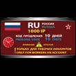 PROLONG CODE - VIP RU - 1000 IP - 10 days