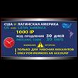 PROLONG CODE - USA & Latin Amerika - 1000 IP - 30 days.