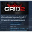 GRID 2 STEAM KEY REGION FREE GLOBAL 💎