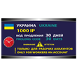 PROLONG CODE - Ukraine proxy - 1000 IP for 30 days.