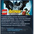 LEGO Batman: The Videogame STEAM KEY RU+CIS LICENSE 💎