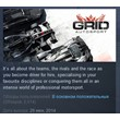 GRID Autosport STEAM KEY REGION FREE GLOBAL 💎