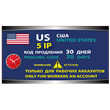 PROLONG CODE - USA - 5 IP for 30 days