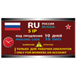 PROLONG CODE - 5 IP - RUSSIA for 10 days.