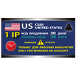 PROLONG CODE - USA 1 personal proxy in 30 days.