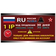 PROLONG CODE - RU 1 personal proxy for 30 days