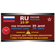 PROLONG CODE - 25 IP Russia - for 30 days