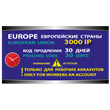 PROLONG CODE - proxy European Union - 3000 IP - 30 days