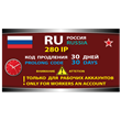 PROLONG CODE - RU - 280 IP - 30 days.
