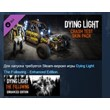 Dying Light - Crash Test Skin Pack STEAM GIFT