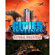 Cities: Skylines - Natural Disasters DLC Wholesale Key