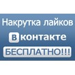 200+ likes VKontakte. Likes vk very cheap, free