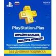 PlayStation Plus (PSN Plus) - 365 days ✅(RUS)+GIFT