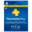 PlayStation Plus (PSN Plus) - 365 Days (RUS) + GIFT