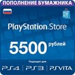 PSN 5500 rubles PlayStation Network (RUS) PAYMENT CARD