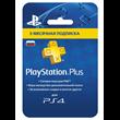 PlayStation Plus (PSN Plus) - 90 Days (RUS) + GIFT