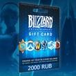 🔥 2000 RUB BLIZZARD BATTLE.NET RUSSIA+CIS   GIFT CARD