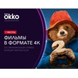 Subscription Okko set 4K 1 month -- RU