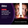 Subscription Okko set Optimum 3 months -- RU