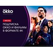 Subscription Okko set Optimum 4K 1 month   -- RU