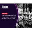 Subscription Okko set Optimum 4K 3 months -- RU