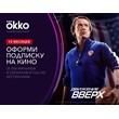Subscription Okko set Optimum 12 months -- RU