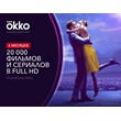 Subscription Okko set Optimum 6 months -- RU