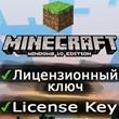 ✔️Minecraft: Windows 10 Edition [License key]