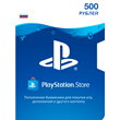 PSN 500 rubles PlayStation Network (RUS) PAYMENT CARD