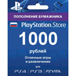 PlayStation Network (PSN) - 1000 rubles (RUS) + GIFT