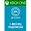 ✅ EA ACCESS 1 month (XBOX ONE / ALL REGIONS) key 🔑