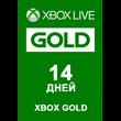 [Subscription] Xbox Live Gold - 14 days (EU/RU/US)