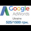 Google AdWords Coupons  1500/525 UAH Ukraine