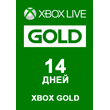 Xbox Live Gold 14 DAYS / XBOX ONE 360 / GLOBAL 🌍