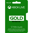 Xbox Live Gold 12+1 months ⭐💥🔥👍 any account vpn