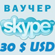 3 $ SKYPE - Оригинальные Ваучеры 3*1 $ Скидка 1 %