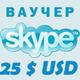 25$ SKYPE - Оригинальный Ваучер 1*25$ Скидка 3%