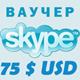 75$ SKYPE - Оригинальные Ваучеры 3*25 Скидка 18%