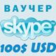 1  $ SKYPE - Оригинальные Ваучеры 4*25 Скидка 2 %