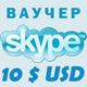 1 $ Ваучер SKYPE Оригинал Skype.com Скидка 3%