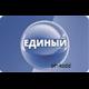 ТРИКОЛОР  пакет  «Единый » 1 год