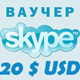 2 $ SKYPE - Оригинальные Ваучеры 2*1 $ Скидка 8%