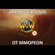 Игровое время WoW RUS 3 /9 /18  дней - ЧИТАЙТЕ ОПИСАНИЕ