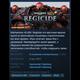 Warhammer 4 ,   : Regicide [Steam\FreeRegion\Key]