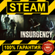 INSURGENCY (STEAM GIFT | RU+CIS)