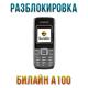 Код разблокировки Билайн A100 (Beeline A100)