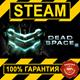 DEAD SPACE 2 (STEAM GIFT | RU+CIS)